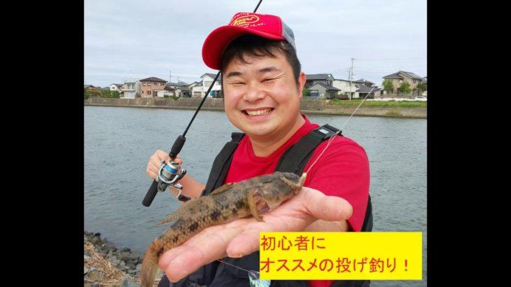 【釣り初心者必見】涸沼川でハゼ・セイゴの釣り方 金丸釣具店