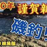 【根魚部】新年初投稿!久しぶりの磯釣り!