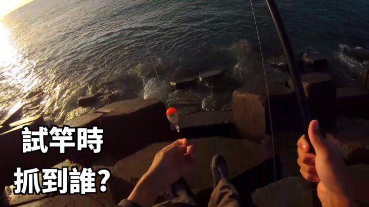 挑戰不打誘餌釣烏魚→ 試竿,試相機,試誘餌,抓到誰?