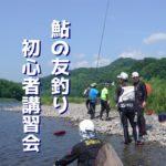 【釣具のイヴ】(動画)鮎釣り初心者講習会開催しました!