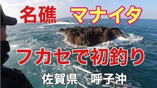 名礁マナイタ!フカセ釣り!玄界灘特有の潮の流れ解説!