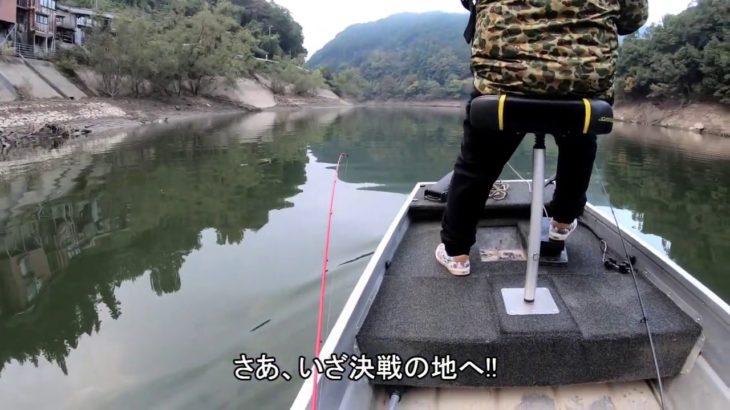 秋の鹿野川ダムでボート釣りしたら大事件発生!!!
