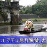 那珂川でアユ釣り解禁 大田原