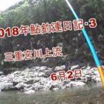 2018 06 02鮎釣れ連れ日記3宮川びわ崖