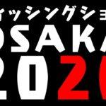 【バス釣り】フィッシングショーOSAKAに小学生が行ってきた!【ブラックバス】【小学生】【フィッシングショー】【OSAKA】【2020】