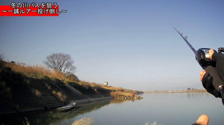 【ハートランド】川バス釣りで一誠投げ倒し!VOL 2