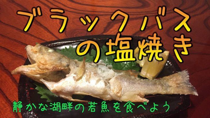 [ブラックバス]淡水魚だし[塩焼きで食べる]