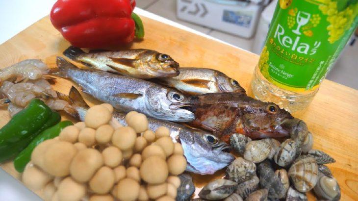 釣ってきた魚を全部白ワインで煮込むと・・・