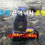 【鮎釣り】 2019-05-05 산청군 경호강 은어낚시 조행기