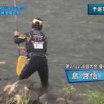 第31回 シマノジャパンカップ 鮎釣り選手権全国大会