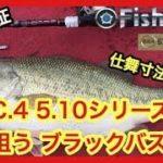 【BC4で海外遠征】Fishman BC4 5 10シリーズでブラックバスを狙う!!予告編