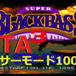 【RTA】スーパーブラックバス3 バサーモード100点取得【コメ付き】