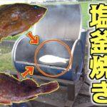 高級魚を豪快に丸ごと塩窯焼きにする!