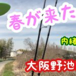 春のバス釣り野池調査!大阪編!