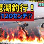 琵琶湖遠征!出るかロクマル⁉︎(バス釣り)