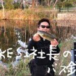 【バス釣り】大阪の野池で デカバスGETなるか??