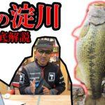 【春の淀川バスフィッシング】55アップの釣り方を徹底解説!