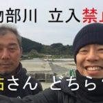 [鮎youtube] 5/15迄 残り1ヶ月 物部川鮎? 4K