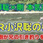 本気対決!1R小沢聡の巻 小澤剛が兄の引き釣りを解説