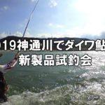 2020ダイワ鮎竿新製品試釣会 【2019.8月撮影】