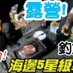 [磯釣沉底] 一次滿足的五星級享受..釣魚,露營,烤肉樣樣來沒得挑了啦.. 2020/04/台灣69J釣魚俱樂部(69J Fishing Club)