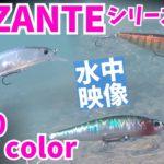 【バス釣り ルアー水中映像】綺麗な水域でのロザンテシリーズNEWカラーの水中映像&使い分け説明!bassfishing