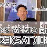 豊橋市 メジャーシート ブラックバス blueblackbaby 発売開始