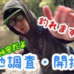 春爆釣!バス釣り野池調査!南大阪編