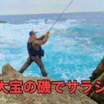 五島大宝の磯でサラシ撃ち