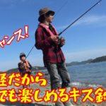 【ちょい投げキス釣り】簡単お手軽に楽しめるキス釣り!釣り方から道具まで紹介!初心者 家族にもオススメ!