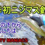 ゆる~くトラウトフィッシング 今季初ニジマス釣りました 北海道 十勝の川にて