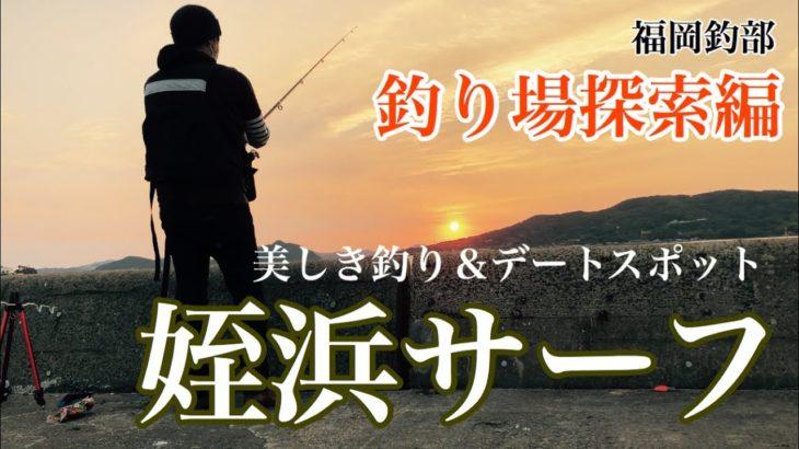 #033 【福岡 姪浜のサーフ堤防を探索!キス釣りはできるのか?】今回は都会の美しい風景に癒されながらのキス釣り探索編!fukuoka fishing club in meinohama