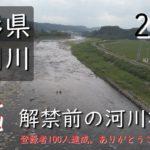 【山形県小国川】2020鮎解禁前の河川状況