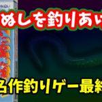 【川のぬし釣り2】影のぬしを釣りあげろ!名作釣りゲーム最終回!【れとげー】#7