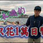 【釣り魅力】 日本磯釣只花一萬日圓?!你相信嗎?? 那就跟著哈瑪瘋釣魚吧~(前篇) 江ノ島 · えのしま  磯釣リ· 日本の釣り Fishing in Taiwan