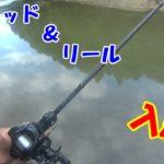 NEWロッド&リールに入魂!!~福岡県犬鳴川&野池バス釣り