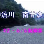 神流川 南甘漁協 R2・6/6 鮎解禁