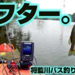 バス釣りカヤック将監川〜すっかりアフターモード〜