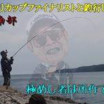 [グレふかせ釣り]某ファイナリストと釣行したら所作で上手さが分かる件!!