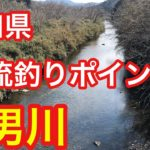 男川  愛知県 渓流釣りポイント