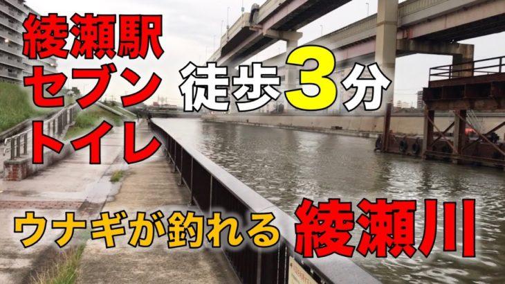 綾瀬駅徒歩3分のウナギ釣りスポット綾瀬川