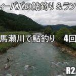 馬瀬川で鮎釣り4回目 R2 07 24