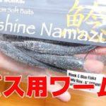 【NISHINE鯰】ブラックバス用ナマズ型ワーム?釣れるのか?【水槽映像】