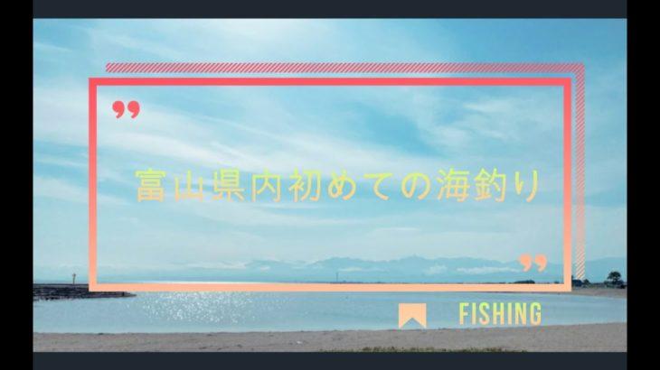 【富山県で初めての釣り】海も山も川もある県での生活