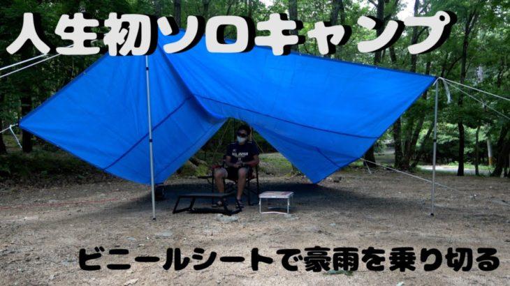 人生初ソロキャンプ@奥琵琶湖 バス釣りキャンプ始めます
