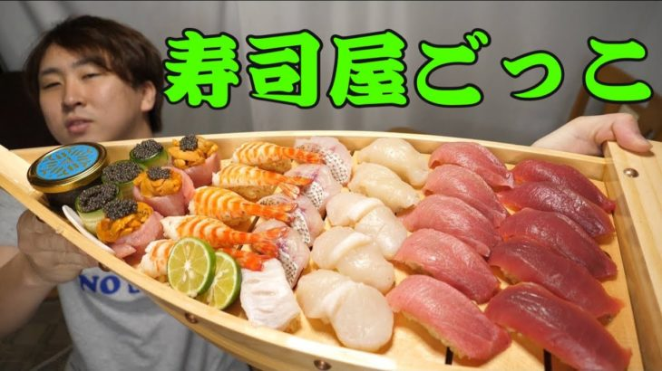 早朝の朝市で良い魚だけを買って、寿司をつくったらとんでもない朝飯になりましたwww貴族キャビアも添えて。
