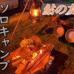 【北海道の鮎釣り】鮎を肴に焚き火で晩酌