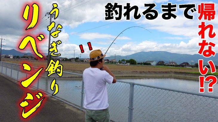 もはや幻の魚になりつつあるウナギが釣りたい!!