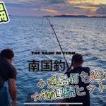 【打ち込み釣り】小浜島で大物連続ヒット!!!前編
