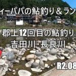 郡上12回目の鮎釣り 吉田川・長良川 R2 08 22